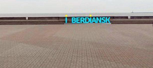 Berdyansk-konstruktsiya-e1534402453913