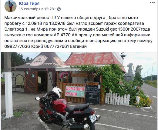 znimok-ekrana-2018-09-17-o-01.32.36