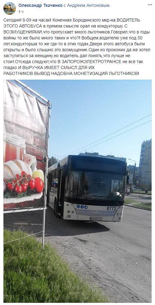 27_04_avtobus1