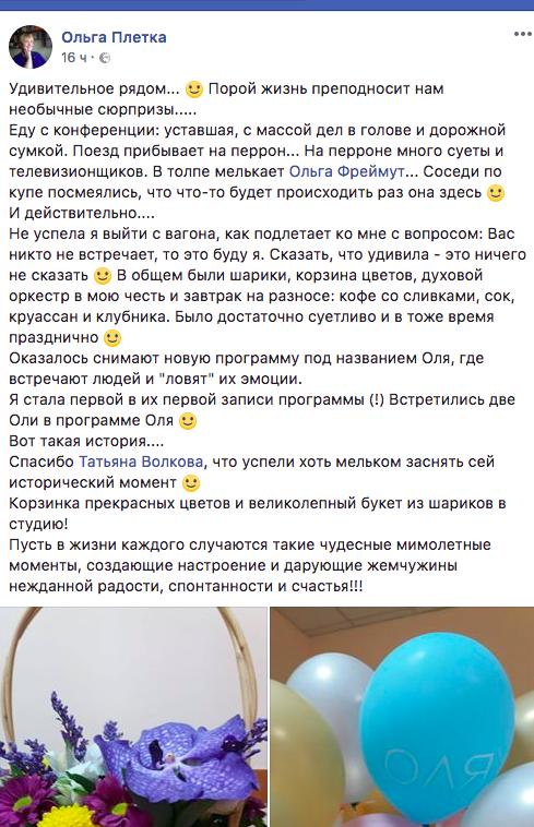 Snimok-yekrana-2018-05-24-v-09.16.25