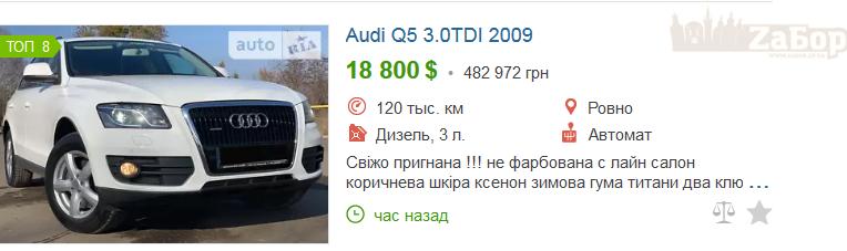 5d46d89b38d6a-Fire-Shot-Capture-420-AUTO-RIA-Prodazha-Audi