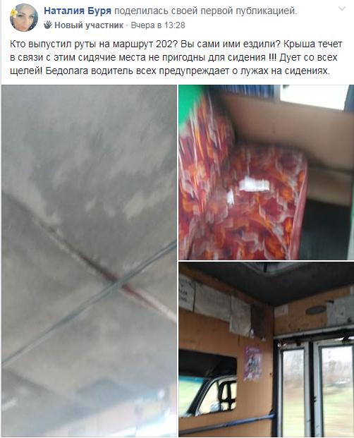 avtobusy-ruta