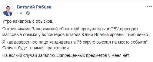 ryabtsev-obyski