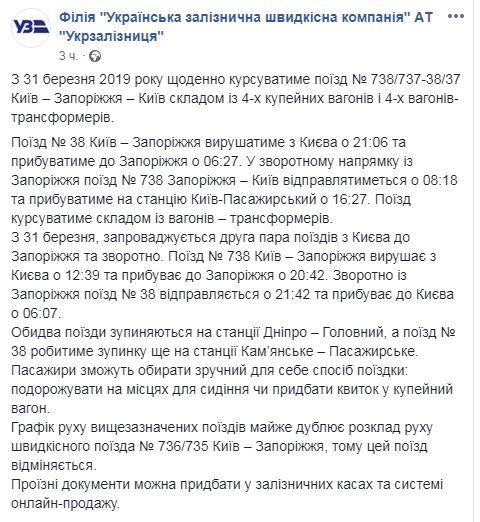 29_03_ukrzal