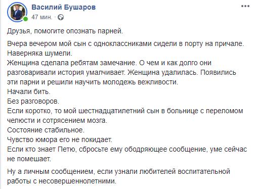 busharov