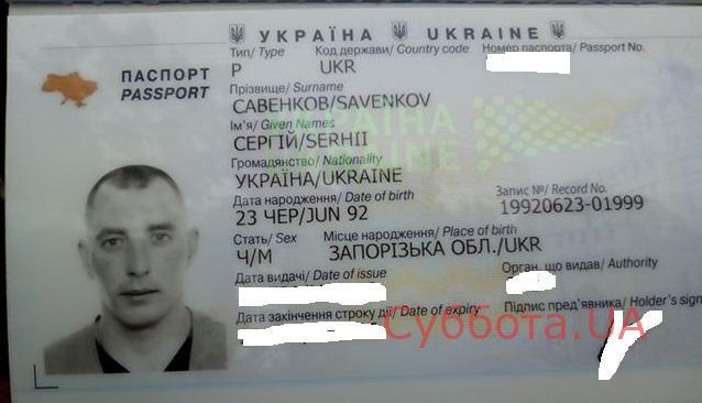 savenkov-pasport