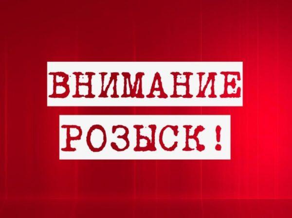 rozysk-3-e1518011430344