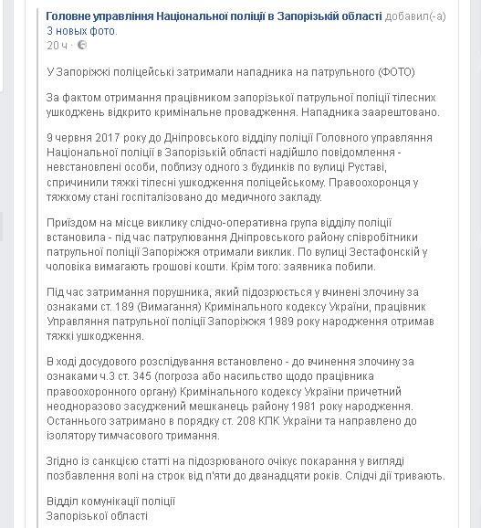 Запорожские полицейские собирают деньги на лечение патрульного,пострадавшего во время задержания преступника