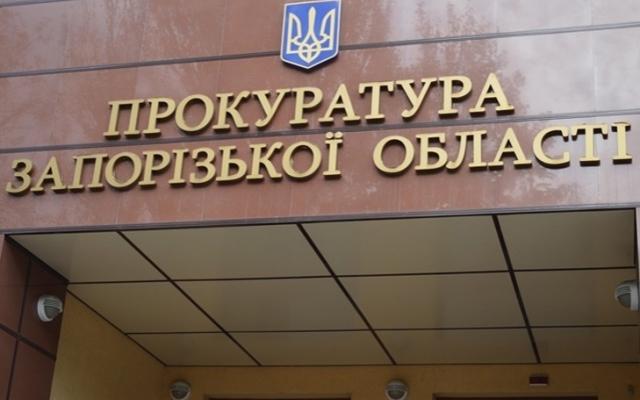 В Запорожской области появится новый руководитель прокуратуры Фото № 0