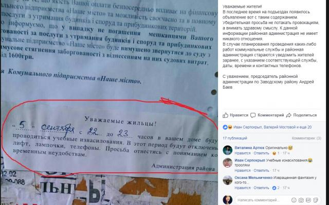 fd8bb19eb1cf В Запорожье появились странные объявления об