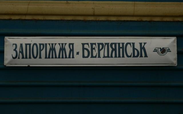 В поезде Запорожье-Бердянск выращивают грибы Фото № 0