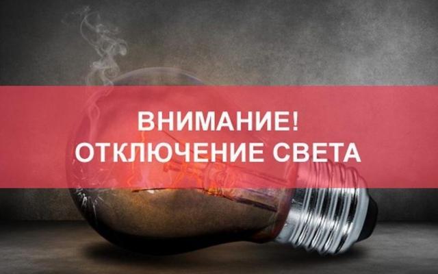 Плановое отключение электричества в Запорожье: адреса Фото № 0