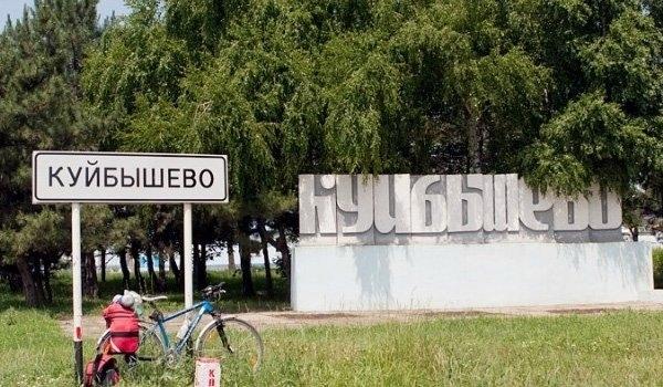 знакомства в куйбышево запорожской области