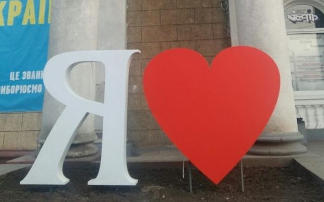 Фотофакт: В Запорожье открыли новую инсталляцию для влюбленных Фото № 0
