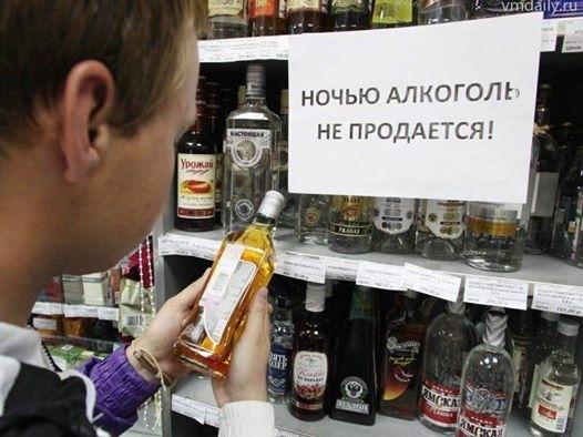 В Запорожье ввели запрет на продажу алкоголя в ночное время