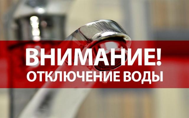 Из-за долгов «Водоканал» отключит воду жителям в Запорожье: объявлен список (ФОТО) Фото № 0