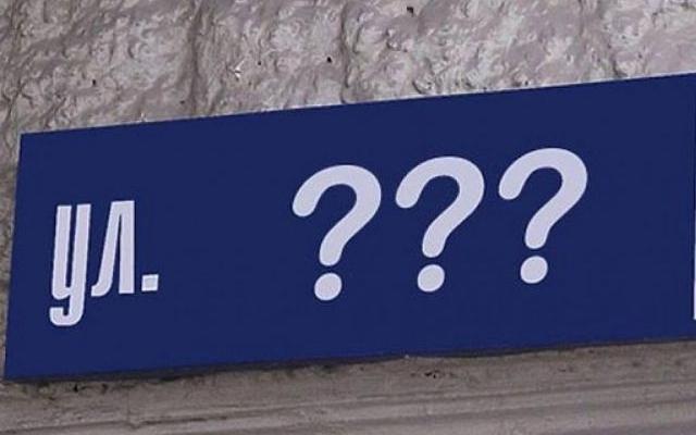 Улица в Днепровском районе города вскоре сменит название Фото № 0