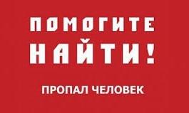 Внимание, розыск: В Запорожье пропала женщина (ФОТО)