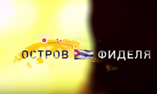 """На """"Интере"""" премьера фильма """"Остров Фиделя"""" в День рождения Фиделя Кастро"""