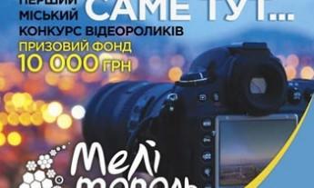 """Назван победитель в конкурсе видеороликов """"Саме тут..."""""""