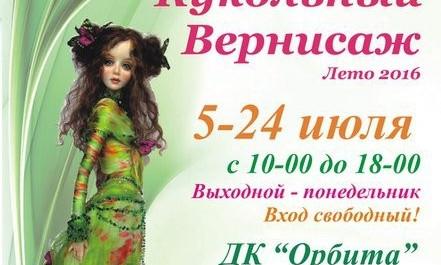 Запорожцы снова смогут увидеть авторских кукол