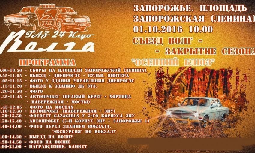 В Запорожье съедутся владельцы автомобиля «Волга»
