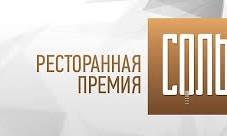 Запорожские рестораторы отправились в Киев испытать удачу и победить