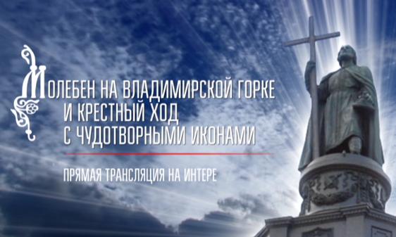 """Ко Дню Крещения Руси на """"Интере"""" – прямые трансляции богослужений"""