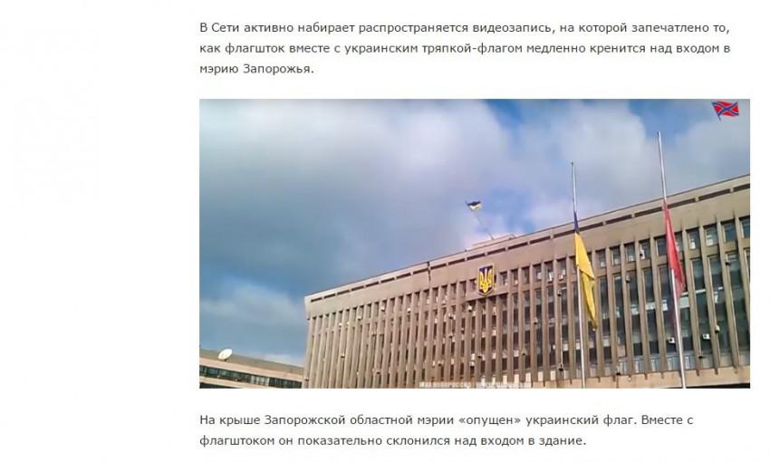 Очередной фейк от запорожских СМИ