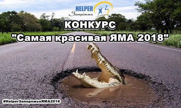 В Запорожье снова объявили популярный конкурс